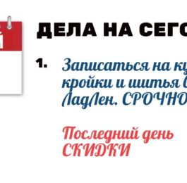 Скидки до 1 мая на курсы кройки и шитья - АКЦИЯ ЛадЛен