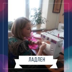 Ладлен - учим шить, кроить и моделировать