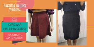 Учимся кроить и шить юбки