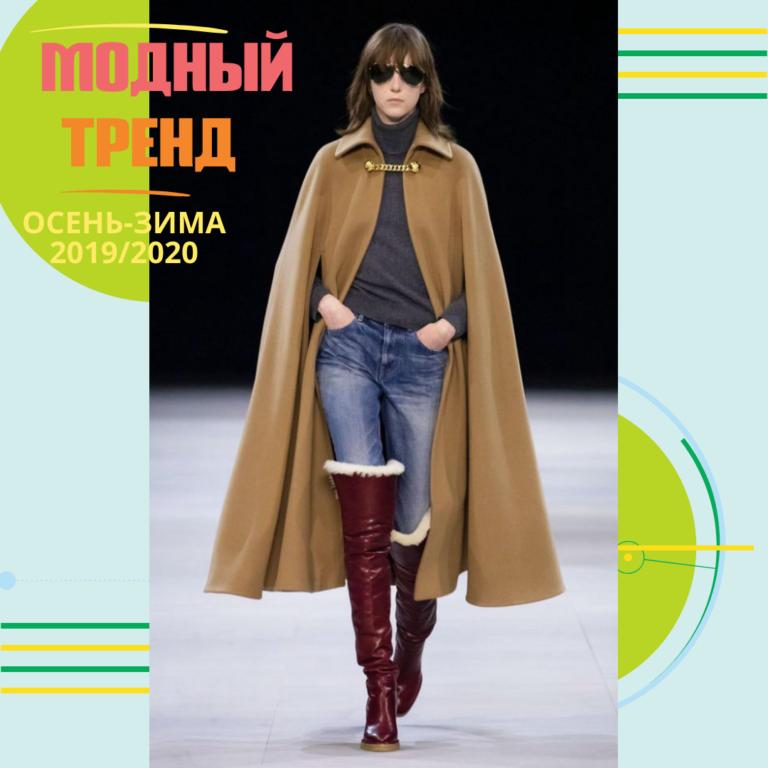Модные тренды 2019: осенние накидки