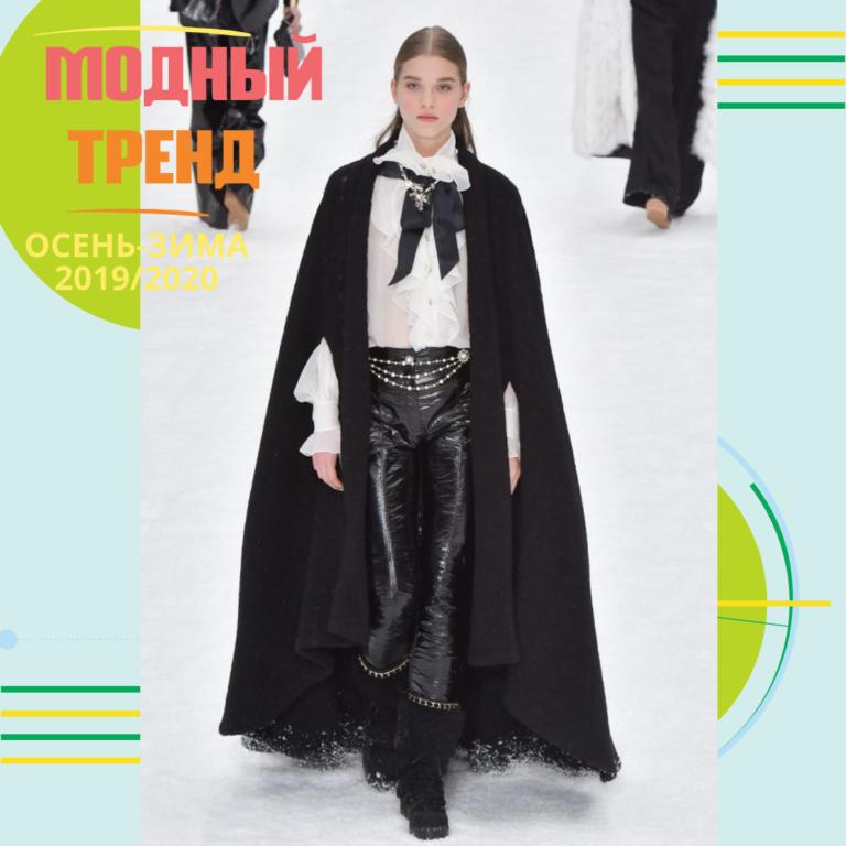 модные тренды осени 2019
