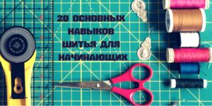20 основных навыков шитья для начинающих