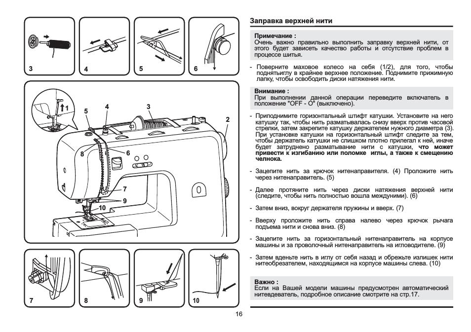 Как заправить нитками швейную машинку