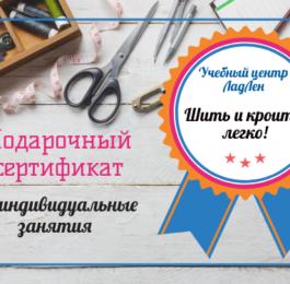 Подарочный сертификат на курсы кройки и шитья