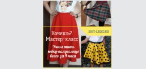 Мастер-класс учим шить юбку полусолнце