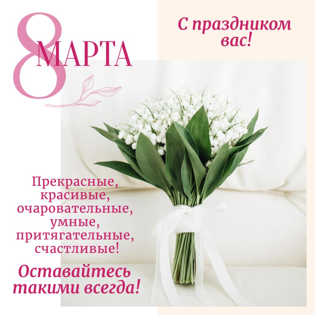 8 марта 2020 - С праздником!