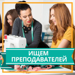 Ищем-преподавателей