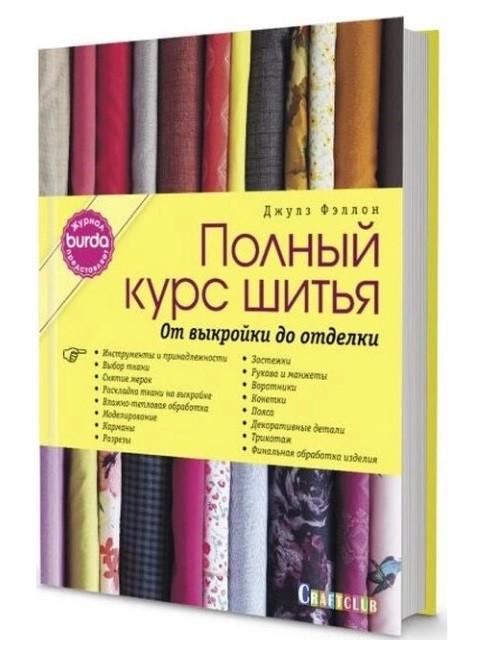 """Книга: Джулз Фэллон - """"BURDA. Полный курс шитья. От выкройки до отделки"""""""