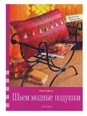 Книга: Гофман Петра, Кайсарова Людмила – «Шьем модные подушки»