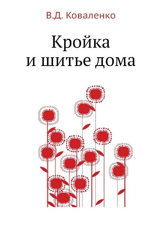 Книга Коваленко Кройка и шитье дома