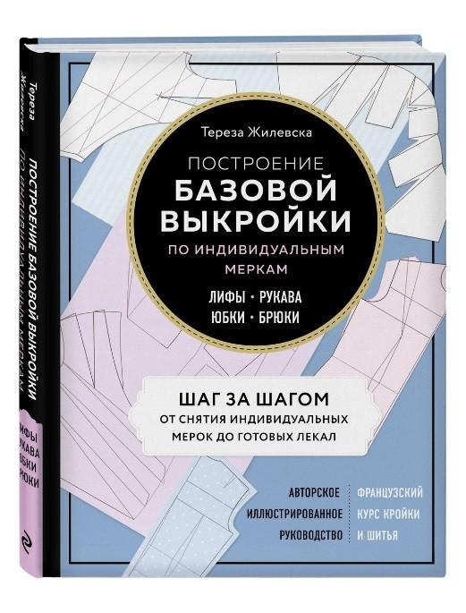 """Книга: Тереза Жилевска - """"Построение базовой выкройки по индивидуальным меркам. Лифы, рукава, юбки, брюки"""""""