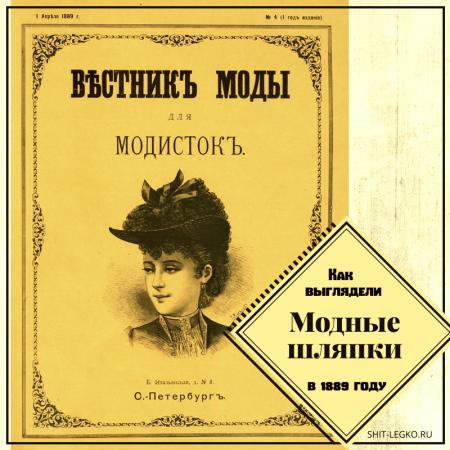 Вестник моды - дамские шляпки 1889 год
